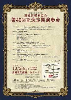高音定演チラシ紺トリミング.jpg